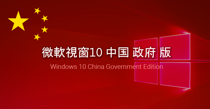 windows-10-china-government-edition.png